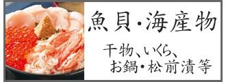 魚貝・海産物
