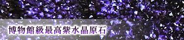 博物館級最高紫水晶原石
