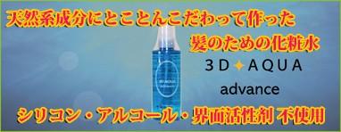 デジファー3Dアクアアドバンス 通販