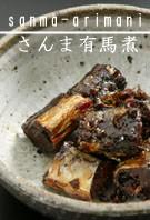 山椒の実がピリリ、甘さひきしめる、さんま有馬煮
