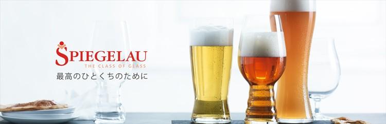 最高の一口のために シュピゲラウビールグラス