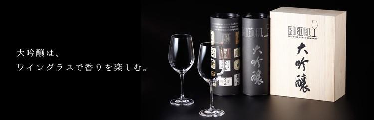 大吟醸は、ワイングラスで香りを楽しむ。 リーデル・大吟醸シリーズ