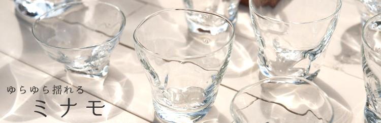 ゆれる美しさ ハンドメイドガラス酒器 glasscalico グラスキャリコ ミナモ