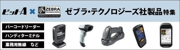 ゼブラ・テクノロジーズ社製品特集