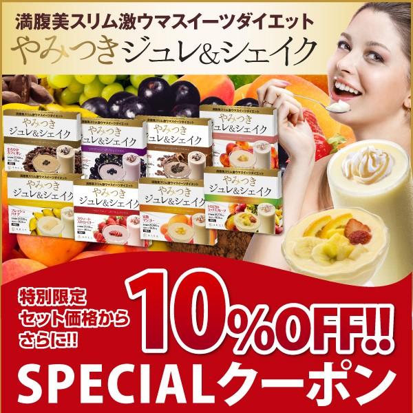 【1食当たり63円!】大人気ダイエットスイーツが激安!
