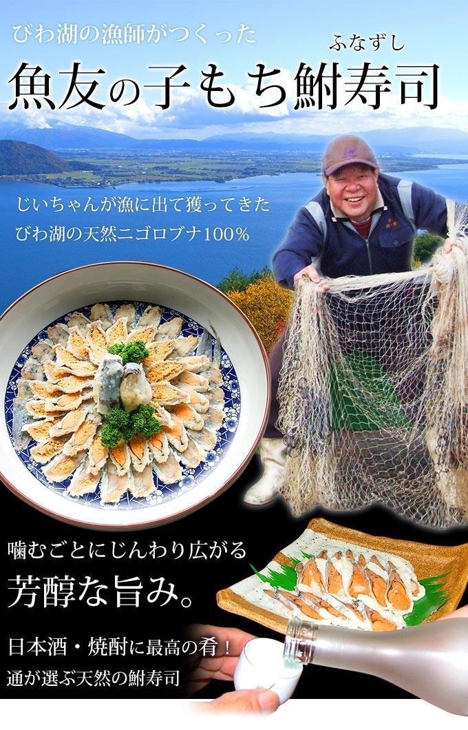 魚友の子もち鮒寿司