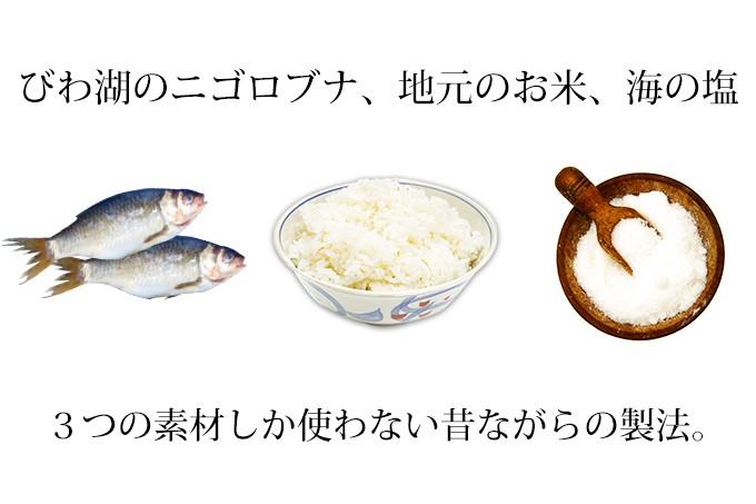 びわ湖の二ゴロブナ、地元のお米、海の塩 3つの素材のみの昔ながらの製法