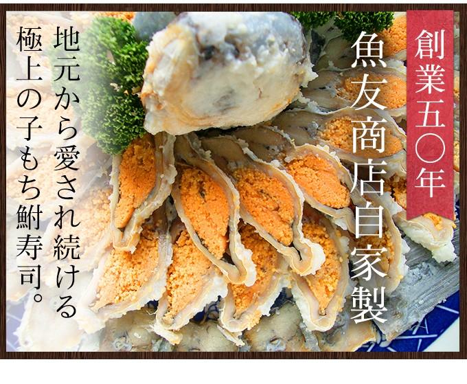 地元から愛され続ける極上の子持ち鮒寿司