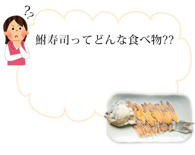 鮒寿司ってどんな食べ物?