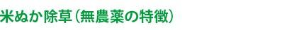 米ぬか除草(無農薬の特徴)