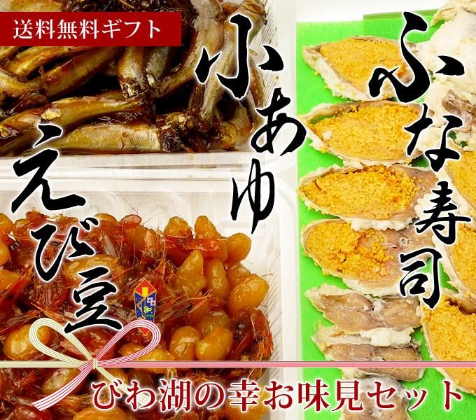 えび豆・小鮎・鮒寿司 びわ湖の幸お味見セット