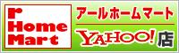 アールホームマート Yahoo!店