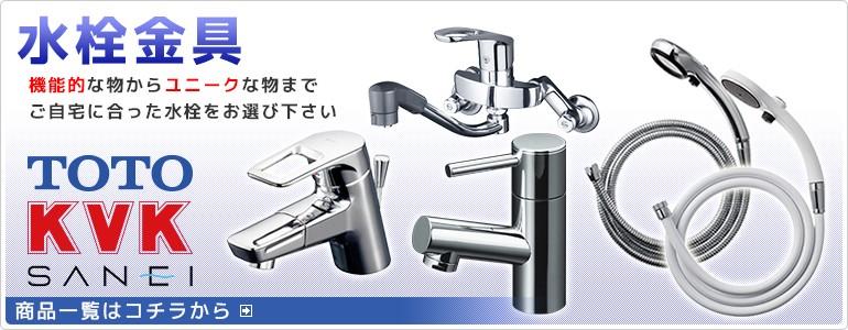 水栓金具 詳しくはコチラ