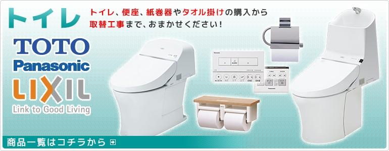 トイレ 詳しくはコチラ