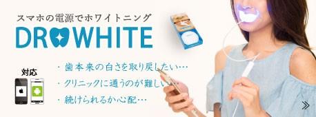 ■ドクターホワイト■