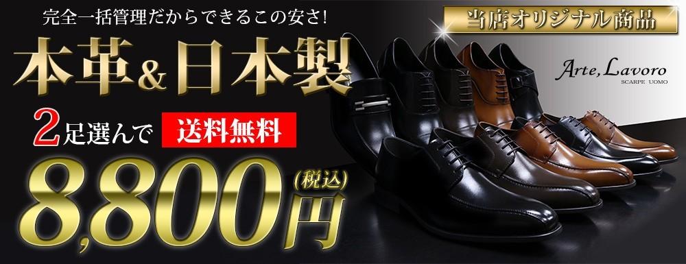 2足で8000円(税別)アルテラヴォロ 本革モデル
