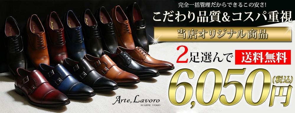2足で5500円(税別) アルテラヴォロ