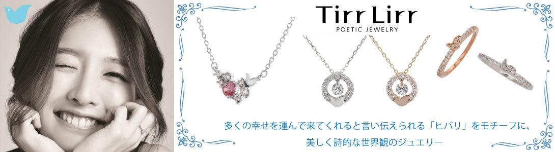 TirrLirr