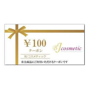 【BJコスメティック】全商品100円OFF クーポン