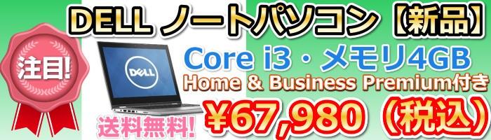 Acerノートパソコン