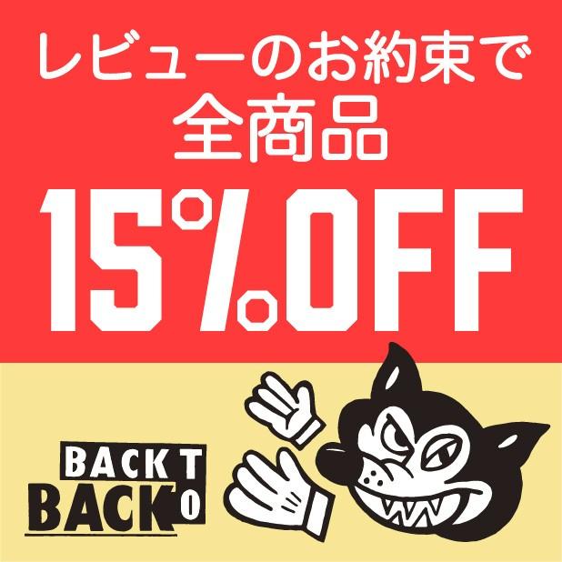 ショップレビューのお約束でスグ使える全商品15%offクーポン!!