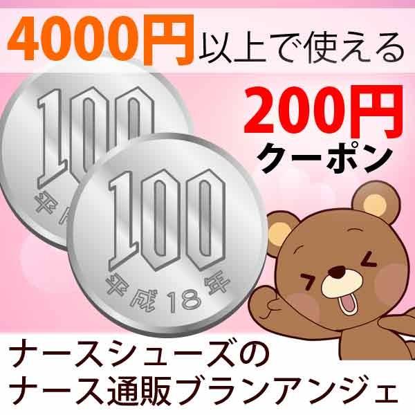 7月15日まで ブランアンジェ  4000円以上で 200円OFF クーポン