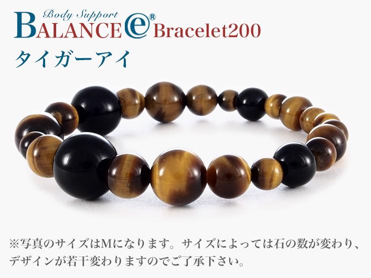 バランスEブレスレット200<タイガーアイ>