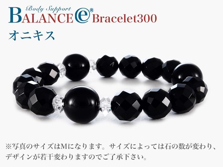 バランスEブレスレット300<オニキス>