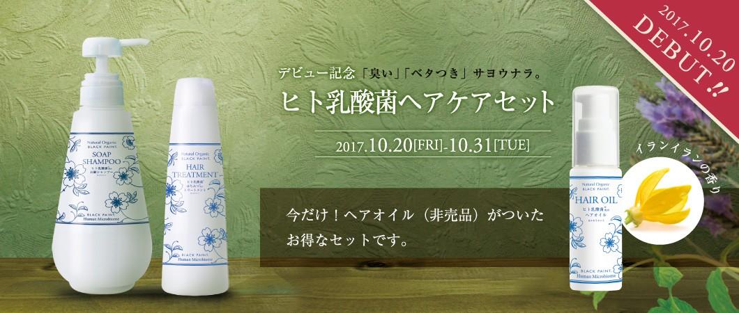 新発売 ヒト乳酸菌ヘアケア デビュー記念特別セット