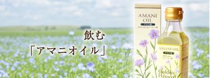 飲むアマニオイル オメガ3系脂肪酸 アマニ油