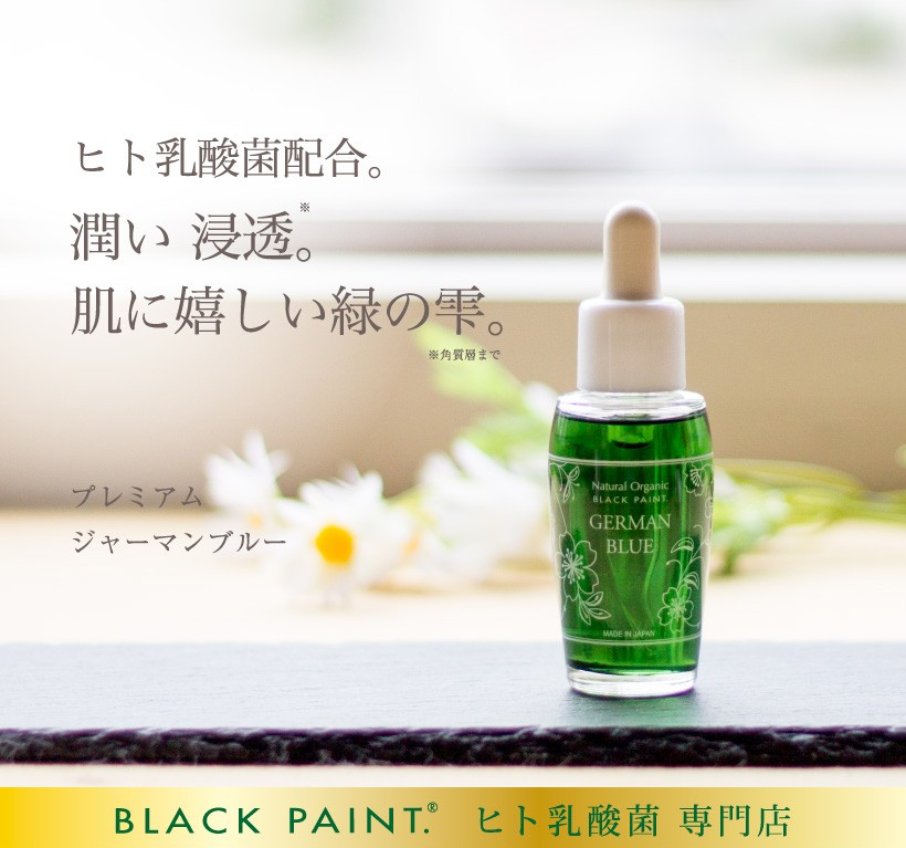 ヒト乳酸菌配合。潤い浸透。肌に嬉しい緑の雫