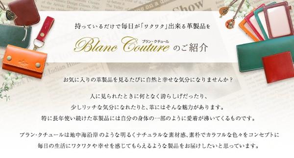 持っているだけで毎日がワクワクできる革製品を。「Blanc Couture」のご紹介