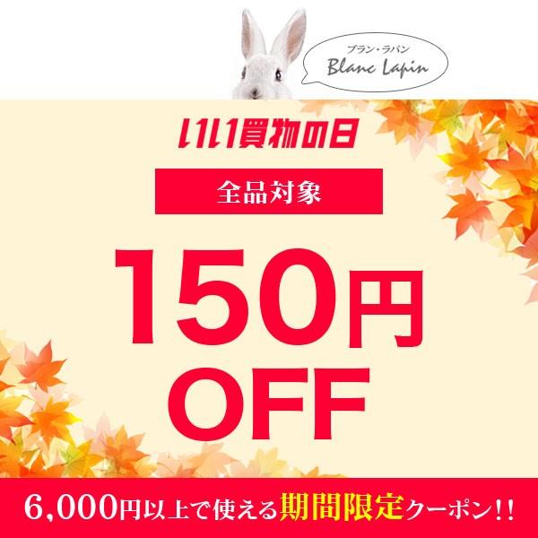 【いい買物の日】6,000円以上のお買い上げで150円OFF!スペシャルクーポン