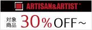 アルティザン30%OFF