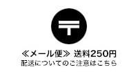 メール便250円
