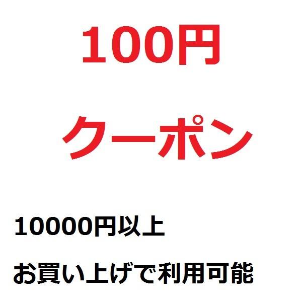 1万円以上で使える100円クーポン