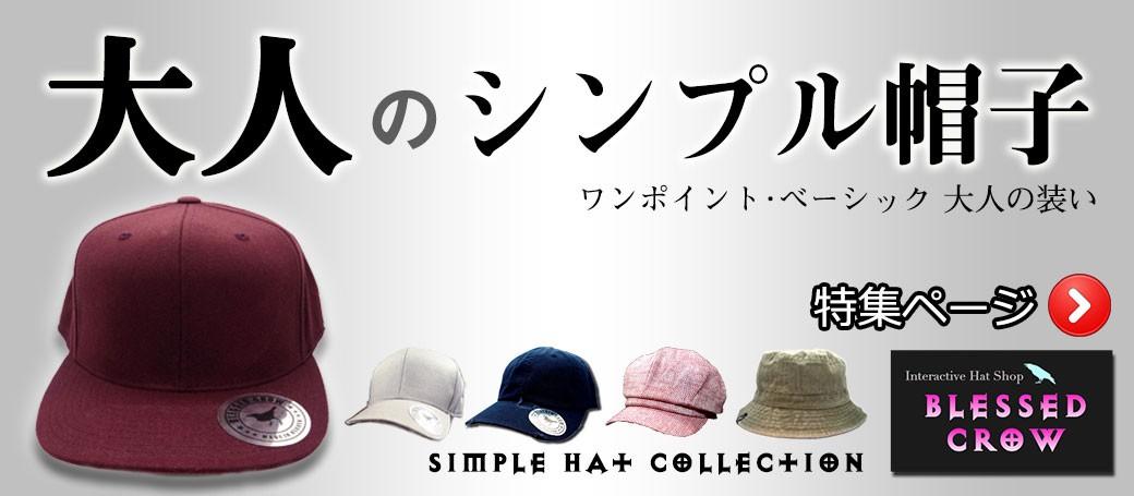 db45689a4bfe8 帽子屋 BLESSED CROW - 大人シンプル帽子特集|Yahoo!ショッピング