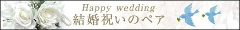 結婚祝いのペアウォッチ