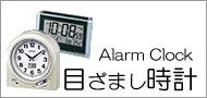 毎日つかう目覚まし時計