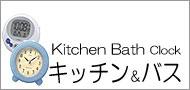 お風呂台所に