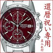 還暦祝いに腕時計