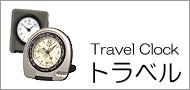 旅行に便利