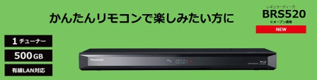 Panasonic DIGA ブルーレイディスクレコーダー 1TB 4K