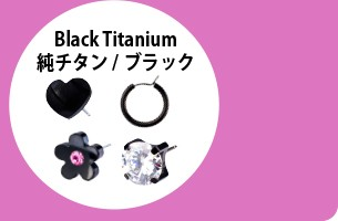 純チタン/ブラック