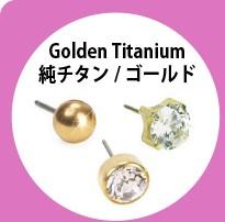 純チタン/ゴールド