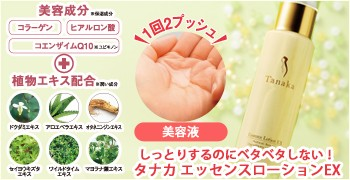 肌荒れを防ぐ「植物成分」や「潤い成分」をたっぷり配合!