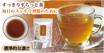 「すっきりすらっと茶」は香ばしい美味しさが人気の健康茶。