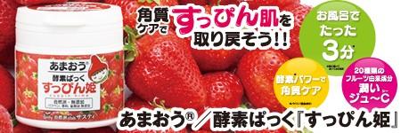 あまおう(R)酵素ぱっく「すっぴん姫」