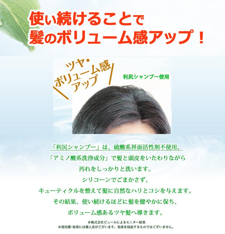 利尻シャンプーを使い続けると髪のボリューム感アップ!