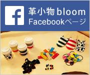 革小物bloom公式Facebookページ